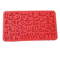 مولد حروف و اعداد فارسی | قالب سیلیکونی حروف فارسی