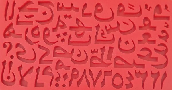 مولد حروف فارسی | قالب حروف فارسی